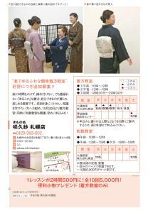 札幌追加募集